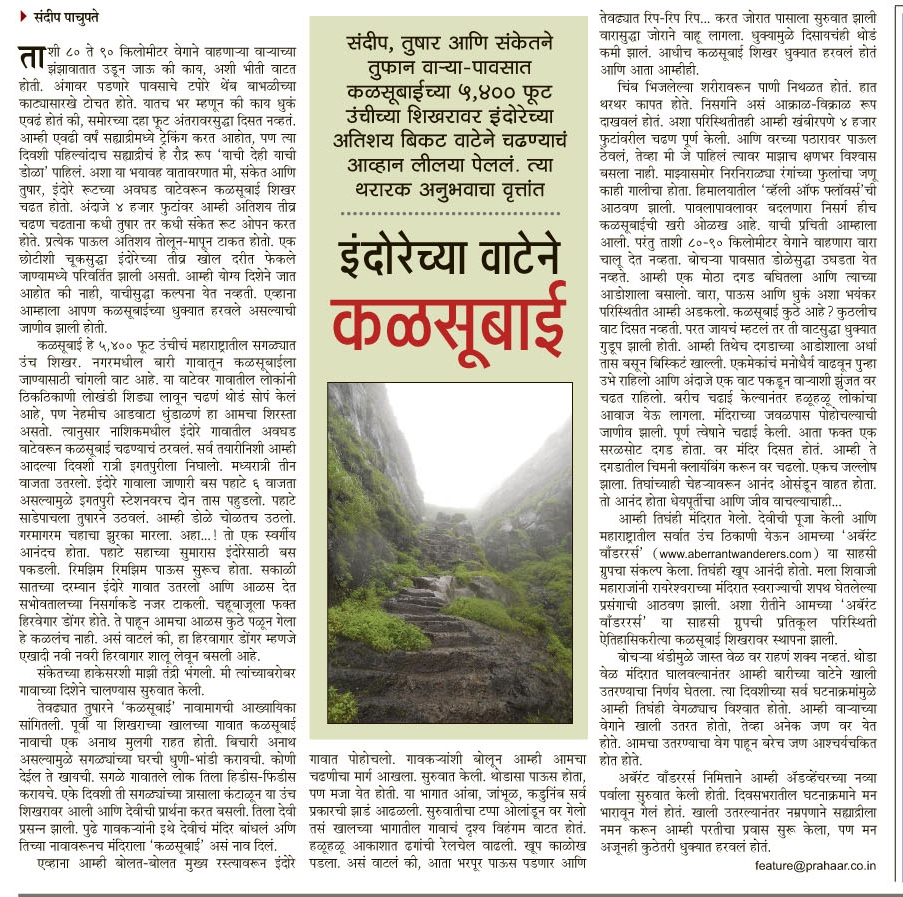 Kalsubai-birth-of-group