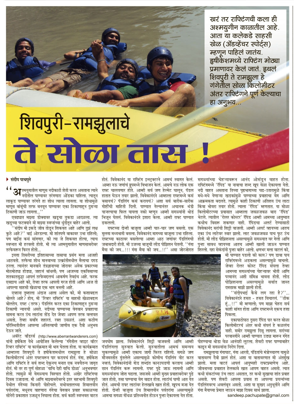 ganga-river-rafting
