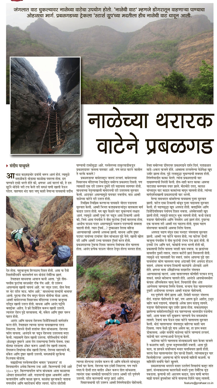 matheran-to-prabalgad